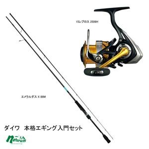 ダイワ(Daiwa) 【エギングセット】エメラルダス X 86M+15レブロス 2506H【2点セット】