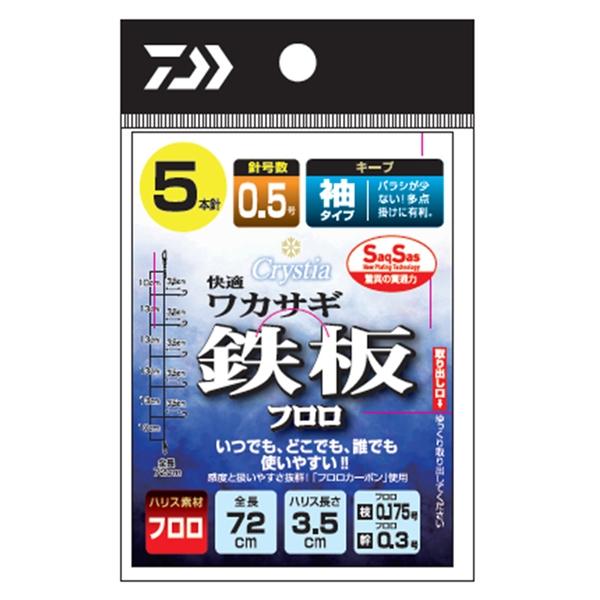 ダイワ(Daiwa) 快適ワカサギSS(サクサス) 鉄板フロロ・キープ 07348193 ワカサギ仕掛け