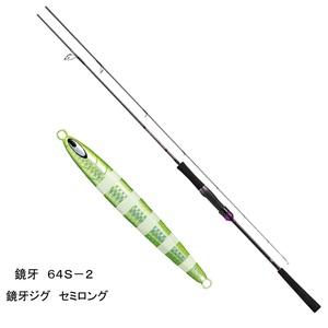 ダイワ(Daiwa) 鏡牙 64S-2&鏡牙ジグ セミロング【お得な2点セット】