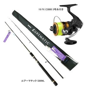 シマノ(SHIMANO) 【シーバスセット】ルアーマチック S86ML&FXC3000【2点セット】