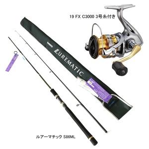 シマノ(SHIMANO) 【シーバスセット】ルアーマチック S86ML&17セドナ 2500S PE 【2点セット】