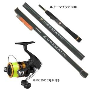 シマノ(SHIMANO) 【バススピニングセット】ルアーマチック S60L&シマノFX 2000 2号糸付き
