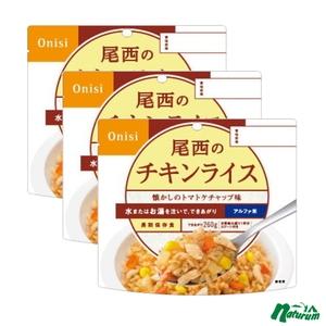 尾西食品 アルファ米(1食分) チキンライス【3点セット】 2503120