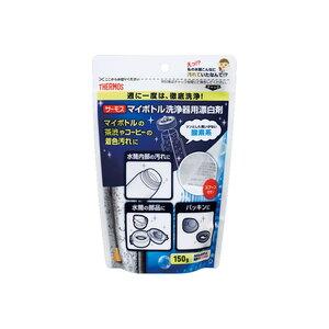 サーモス(THERMOS) マイボトル洗浄器用漂白剤 YWB02200
