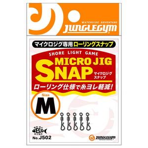 JUNGLEGYM(ジャングルジム) マイクロジグスナップ M J502