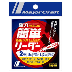 メジャークラフト 弾丸 簡単リーダー 1m 1.5号/6lb クリア DLK 1.5/6lb