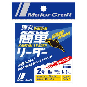 メジャークラフト 弾丸 簡単リーダー エギング専用 1m 1.5号/6lb クリア DLKE 1.5/6lb