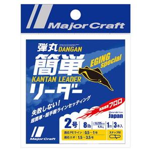 メジャークラフト 弾丸 簡単リーダー エギング専用 1m 2号/8lb クリア DLKE 2/8lb