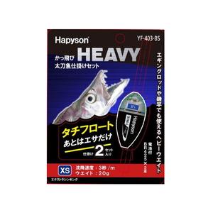 ハピソン(Hapyson) かっ飛びHEAVYタチウオ仕掛けセット YF-403-BS