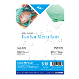 Re:fish(リフィッシュ) 保湿&熟成 専用シート Tsutsu Meru-kun(つつめる君)