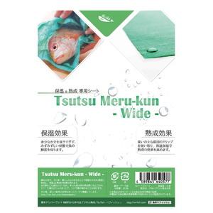 Re:fish(リフィッシュ) 保湿&熟成 専用シート Tsutsu Meru-kun(つつめる君) ワイド シート・シール