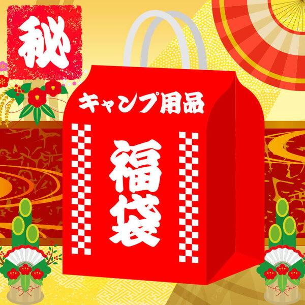 ナチュラム 2020新春福袋 ポータブルストーブパッケージ ヒーター