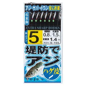 がまかつ(Gamakatsu) 堤防アジサビキ ハゲ皮 S155 鈎6号/ハリス1.5 金 42506-6-1.5