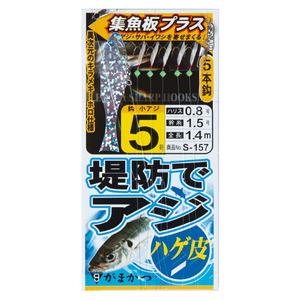 がまかつ(Gamakatsu) 堤防アジサビキ ハゲ皮 集魚板プラス S157 鈎4号/ハリス0.8 金 42508-4-0.8