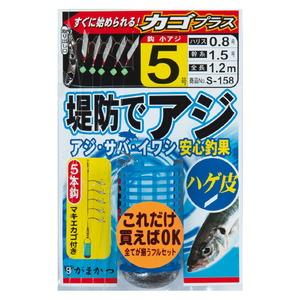 がまかつ(Gamakatsu) 堤防アジサビキ ハゲ皮 カゴプラス S158 鈎4号/ハリス0.8 金 42509-4-0.8