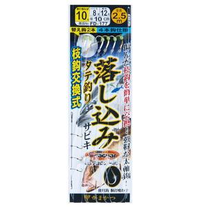 がまかつ(Gamakatsu) 落し込みサビキ 枝鈎交換式 FD177 鈎10号/ハリス8 金×銀 42581-10-8