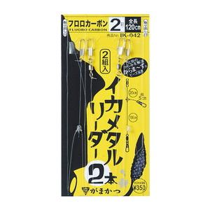 がまかつ(Gamakatsu) IK042 イカメタルリーダー 2本 42114-2-0