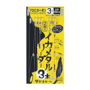 がまかつ(Gamakatsu) IK043 イカメタルリーダー 3本 42115-3-0