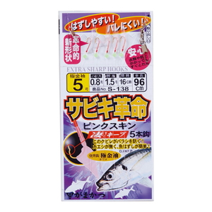 がまかつ(Gamakatsu) サビキ革命 ピンクスキン S138 鈎4/ハリス0.8 45739-4-0.8-07