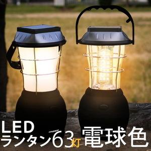 DABADA(ダバダ) LED ランタン 63灯 電池式 led-lantan-63