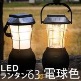 DABADA(ダバダ) LED ランタン 63灯 電池式 led-lantan-63 電池式