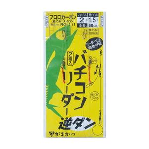がまかつ(Gamakatsu) バチコンリーダー 逆ダン 42656-3-0