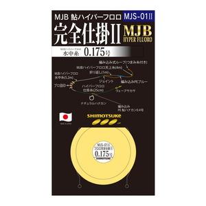 下野(しもつけ) MJB 鮎ハイパーフロロ完全仕掛II MJS-01II