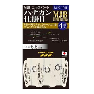 下野(しもつけ) MJB エキスパートハナカン仕掛II 4組入 MJS-10II