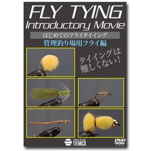 ティムコ(TIEMCO) DVDフライタイイングニュウモン エリアフライイヘン 146000100042