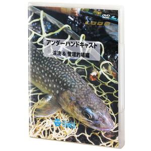 ティムコ(TIEMCO) DVDアンダーハンドキャスティング 渓流&管理釣場編 146000100031