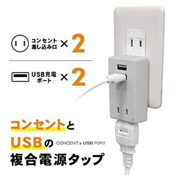 タップ usb 電源