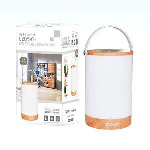 グッド グッズ(good goods) タッチセンサー式LEDライト 充電式 ホワイト DS-6W