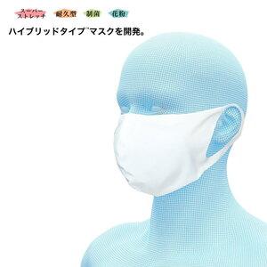 オンヨネ(ONYONE) ハイブリッドタイプ マスク SK(ドライアップ制菌繊維)