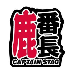 キャプテンスタッグ(CAPTAIN STAG) ステッカー 鹿番長 UM-1525