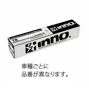 INNO(イノー) TR162 取り付けフック ベンツGLA(26-)※XS400用 TR162