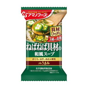 アマノフーズ(AMANO FOODS) Theうまみ 3種のねばねば具材の和風スープ 和風スープ DF-2619
