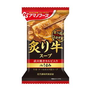 アマノフーズ(AMANO FOODS) Theうまみ 炙り牛スープ DF-2616 スープ
