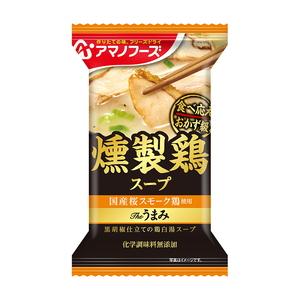 アマノフーズ(AMANO FOODS) Theうまみ 燻製鶏スープ 燻製鶏スープ DF-2617