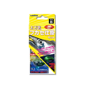 ルミカ 太刀魚フカセ仕掛セット ウキB A21086