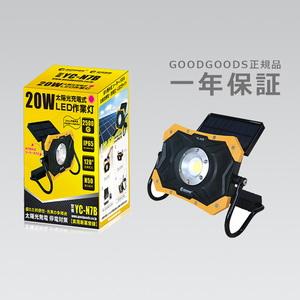 グッド グッズ(good goods) 作業灯 充電式 YC-N7B