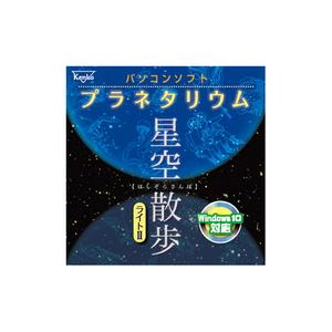 Kenko(ケンコー) パソコンソフト プラネタリウム 星空散歩ライトII 698310
