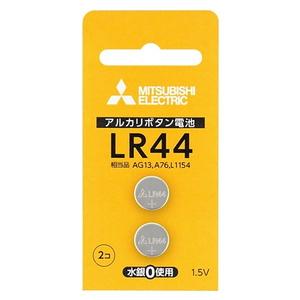 MITSUBISHI(三菱電機) アルカリボタン電池 1.5V 2個パック LR44 LR44D/2BP