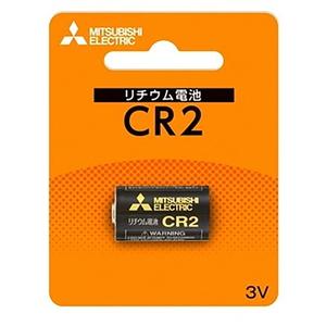 MITSUBISHI(三菱電機) リチウム電池 3V CR2 CR2D/1BP