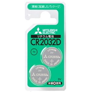 MITSUBISHI(三菱電機) リチウムコイン電池 3V 2個パック CR2032 CR2032D/2BP