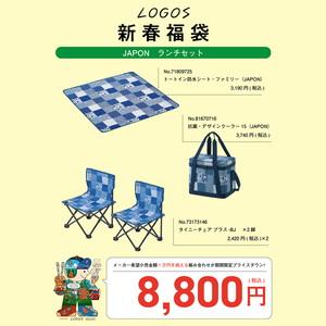 ロゴス(LOGOS) 【数量限定】【ロゴス福袋】【日本柄×ロゴス×行楽セット】 R13BJ013