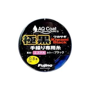 フジノナイロン 手繰り専用糸 極黒(きわみブラック) 30m 0.6号 ブラック W-33