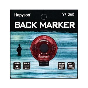 ハピソン(Hapyson) バックマーカー YF-260