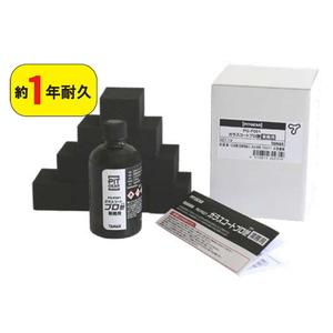 タナックス(TANAX) PG-P001 ガラスコート プロ艶 業販用 PG-P001