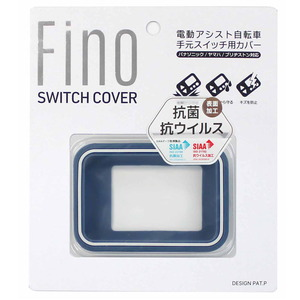 FINO(フィーノ) TT-04-BL2 電動アシストスイッチカバー抗菌仕様 ツートンスイッチカバー YHB06902
