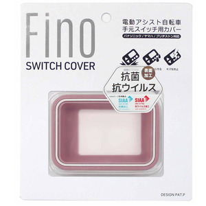 FINO(フィーノ) TT-04-PK2 電動アシストスイッチカバー抗菌仕様 ツートンスイッチカバー サクラピンク YHB06904